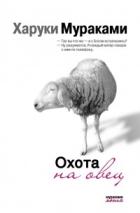 Мураками Х. — Охота на овец