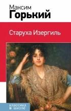 Горький М. - Старуха Изергиль (сборник)