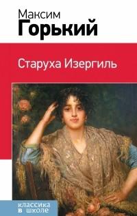 Максим Горький - Старуха Изергиль (сборник)