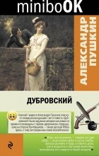 Александр Пушкин - Дубровский (сборник)