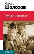 Шолохов М.А. - Судьба человека (сборник)