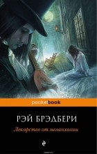 Рэй Брэдбери - Лекарство от меланхолии: сборник