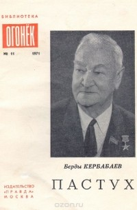 Берды Кербабаев - Пастух (сборник)
