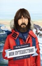 Федор Конюхов - Мои путешествия. Следующие 10 лет
