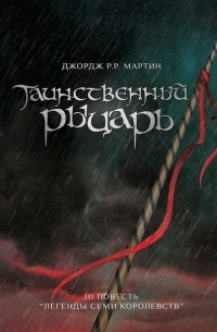 Джордж Р. Р. Мартин - Таинственный рыцарь
