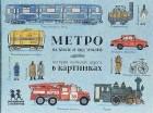 Александра Литвинова - Метро на земле и под землёй. История железной дороги в картинках