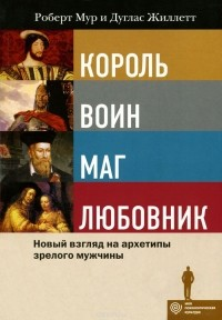 - Король, Воин, Маг, Любовник. Новый взгляд на архетипы зрелого мужчины