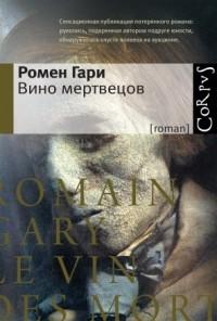Ромен Гари - Вино мертвецов