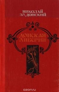 Николай Задонский - Донская либерия (сборник)