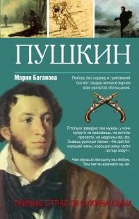 Мария Баганова - Александр Пушкин. Тайные страсти сукина сына