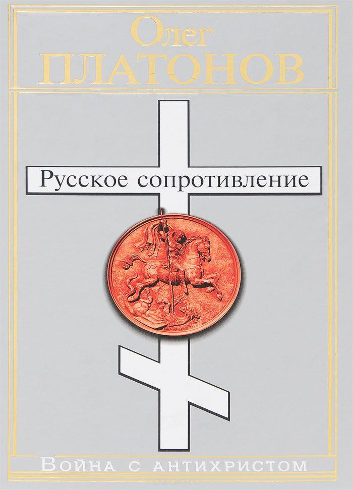 Картинки по запросу Олег Платонов в книге «Русское сопротивление»