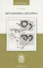 Галина Лола - Метафизика дизайна