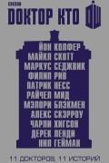- Доктор Кто. 11 историй (сборник)
