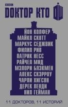 Антология - Доктор Кто. 11 историй (сборник)