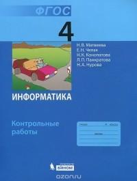 Отзывы о книге Информатика класс Контрольные работы