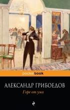 Грибоедов А.С. - Горе от ума (сборник)