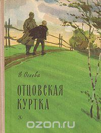 Валентина Осеева - Отцовская куртка