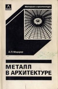 Абрам Мардер - Металл в архитектуре