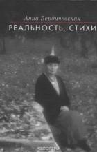 Анна Бердичевская - Реальность. Стихи