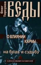 Олег Торсунов - Веды о влиянии кармы на брак и судьбу