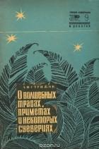 Александр Стрижев - О волшебных травах, приметах и некоторых суевериях