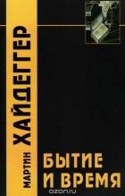 Мартин Хайдеггер - Бытие и время