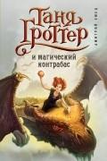 Дмитрий Емец - Таня Гроттер и магический контрабас