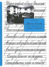 Евгения Сысоева - Школа в России. XVIII - начало XX вв. Власть и общество