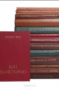 """- Серия """"Памятники исторической мысли"""" (комплект из 15 книг)"""