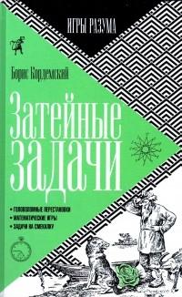 Борис Кордемский - Затейные задачи
