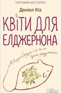 Деніел Кіз - Квіти для Елджернона