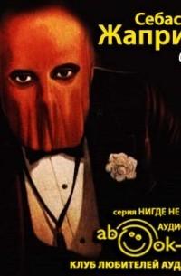 Себастьен Жапризо - Смерть в купе