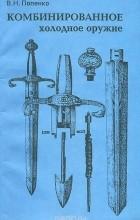 Виктор Попенко - Комбинированное холодное оружие