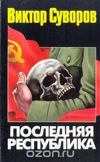 Виктор Суворов - Последняя республика