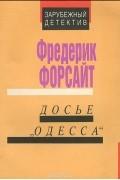 """Фредерик Форсайт - Досье """"Одесса"""""""