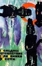 - Последнее путешествие полковника Фосетта (сборник)