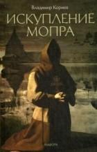 Владимир Корнев - Искупление Мопра