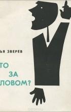 Илья Зверев - Что за словом?