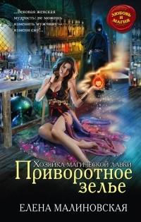 Елена Малиновская - Хозяйка магической лавки. Книга 1. Приворотное зелье