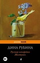Дина Рубина — Русская канарейка. Желтухин