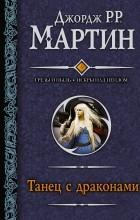 Джордж Р.Р. Мартин - Танец с драконами