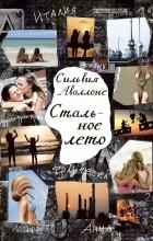 Сильвия Аваллоне - Стальное лето