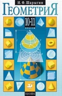 Игорь Шарыгин - Геометрия. 10-11кл. Учебник
