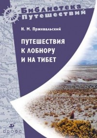 Н.М. Пржевальский - Путешествия к Лобнору и на Тибет