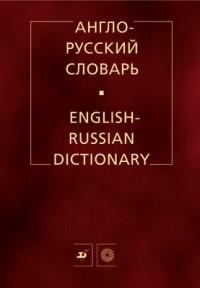 Аракин В.Д. - Англо-русский словарь. Около 40000 слов. БЕЗ С/О