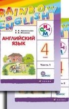 Михеева И.В., Ольга Афанасьева - Английский язык. 4 кл. Учебник. Ч.1, Ч. 2. + CD. РИТМ