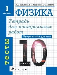 УЧЕБНИК 11 КЛАСС ПО ФИЗИКЕ