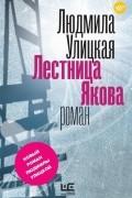 Людмила Улицкая - Лестница Якова
