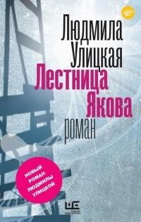 Людмила Улицкая — Лестница Якова