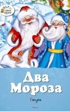 - Два Мороза. Сказки (сборник)